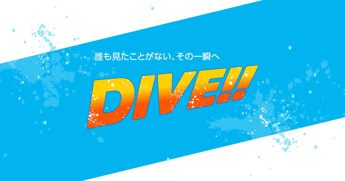 アニメ DIVE!!